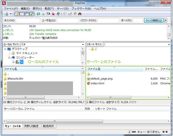 php mysqlサーバー xdomain無料サーバのftp接続手順 無料レンタルサーバ