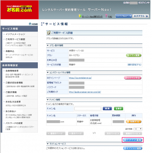 onamae_add-domain_st04
