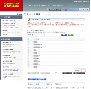 onamae_add-domain_st06