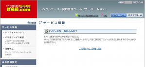 onamae_add-domain_st09