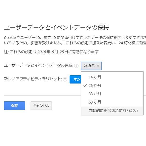 5/25以降】GoogleAnalyticsデー...